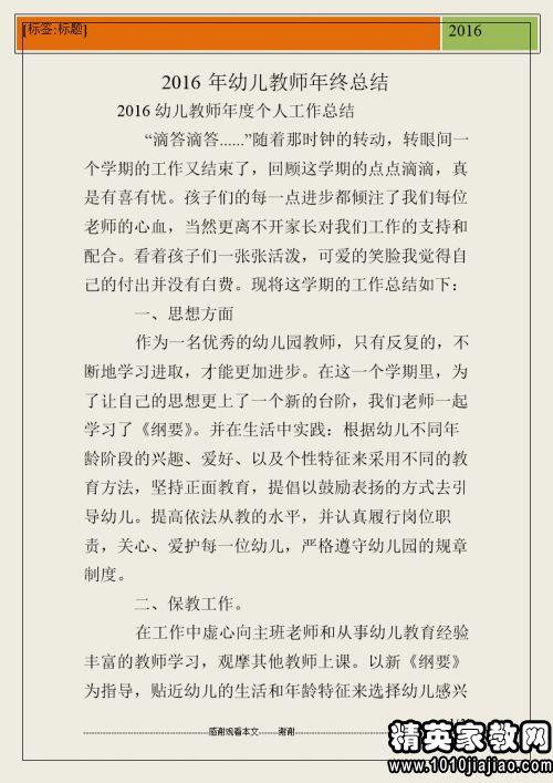 小学教师个人总结2013