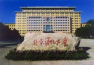 理科大学北京的有哪些专业