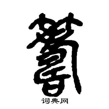 吴昌硕篆书(吴昌硕 篆书七言联 )
