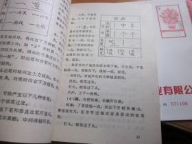 硬笔书法讲座(硬笔书法讲座的目的)