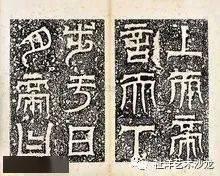 天发神谶碑(赵之谦天发神谶碑)_1876人推荐