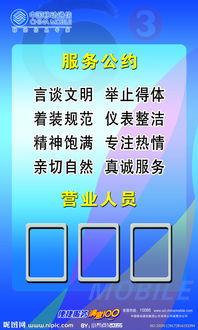 中国移动营业厅图片