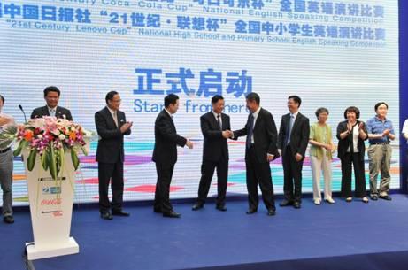 中国日报社英语演讲比赛官网