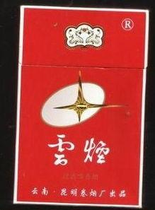 珍品云烟(p云烟AA1金醇香)