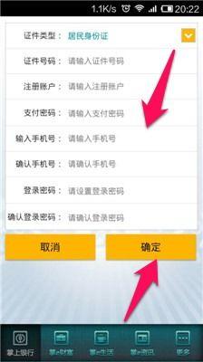 中国农业银行手机银行下载安装(中国农业银行手机银行)