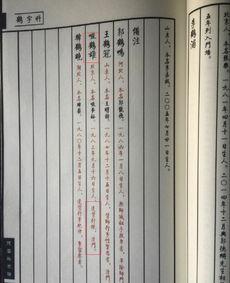原德云社演员啜鹤雄因诈骗讲受审,网友难怪被郭德纲家谱清门