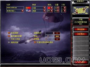 红色警戒2炎黄之弩下载 红色警戒2炎黄之弩2.0正式版