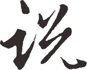 毛笔字作品图片(书法作品)