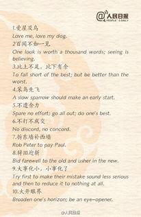 英文谚语翻译成汉语