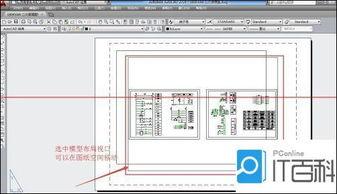 CAD2014模型空间与图纸空间切换