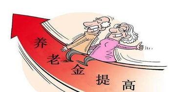 2018年重庆企事业机关单位退休人员的养老金怎样调整