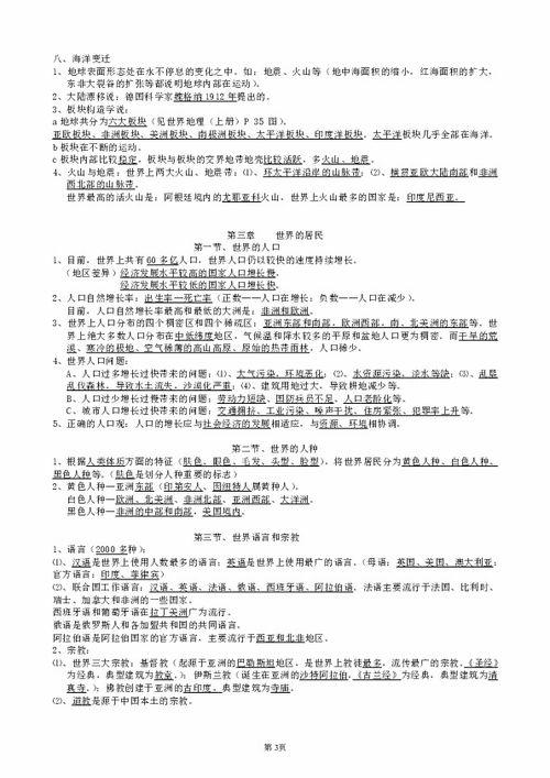 高中湘教版地理知识点总结