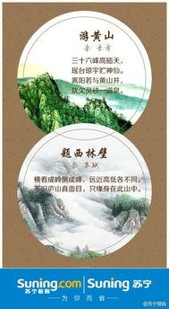 关于大好山河的诗句