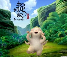 蓝港互动推中国神话版 捉妖记GO 山寨版口袋妖怪GO