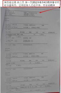 山东费县民警打残孕妇强行引产证据组图