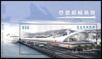 6月11发行了香港启德邮轮码头邮票小型张