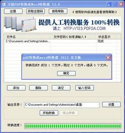 万能PDF转换成word转换器免费版下载 专业pdf转word格式软件