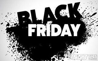 2016黑色星期五是什么时候 黑色星期五是什么意思