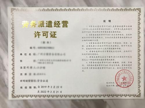 广州市劳务派遣经营许可申请书