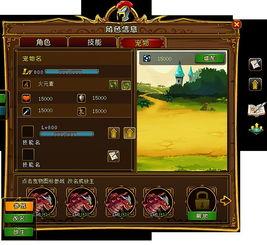 龙骑士传说UI