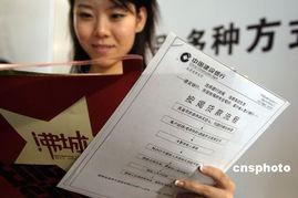 中国人民银行经济金融社会在职