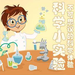 科学小知识和科学小实验