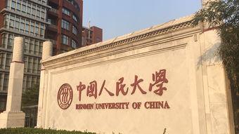 中国人民大学有哪些人才 学校大全