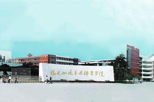 福建省都有哪些专科大学