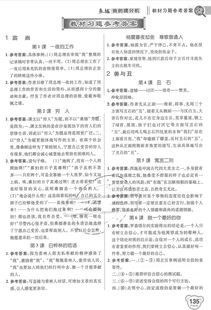 六下语文书北师大版第一课养花生字