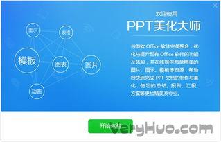 PPT美化大师官方下载 PPT美化大师下载 v2.0.0.173 最新版