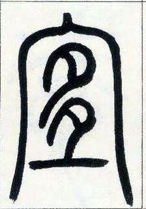 小篆字帖(篆书三字经大字本)_1659人推荐