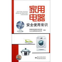 家用电器安全使用常识文章