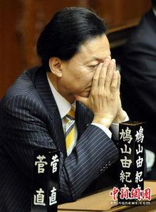 内容摘要:因美军在冲绳的普天间基地转移问题,日本首相鸠山由纪夫,2日早上在民主党参