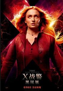 X战警 黑凤凰 上映 也将是 X战警 近20年的谢幕之作
