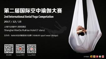 第二届国际空中瑜伽大赛,海外选手62岁老奶奶也要参赛,Kinki.W首秀表演值得期待