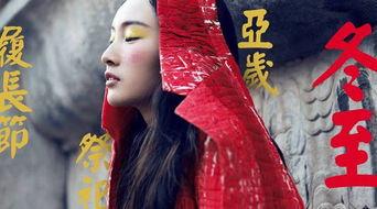 冬至大如年 饺子节气的前生是皇帝老儿都要下跪的节日