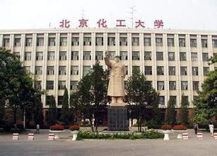北京化工大学设有哪些专业 学校大全