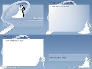 婚礼策划方案模版