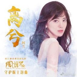 新歌推荐 素有 唯美歌姬 之称的中国藏族女歌手real阿兰 演唱的电影 风语咒 守护版主题曲 离兮 上线啦 阿兰低调又极具张力的诠释,犹如潺潺细流,却又能在不经意间掀起惊涛骇浪