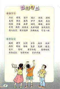 人教版一年级语文下册四字词语