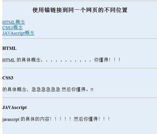 HTML中网页超链接设计