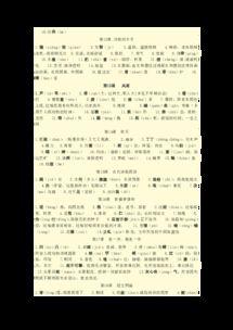 2016七上语文课后字词