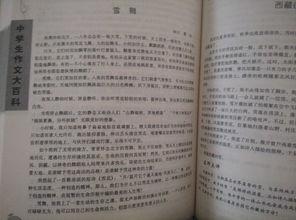 山羊和刺猬600字作文