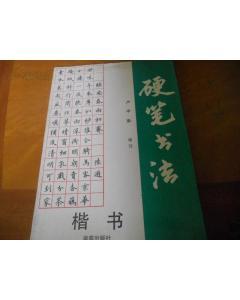 卢中南硬笔书法(卢中南行书书法欣赏)_1603人推荐