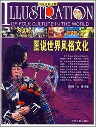 西安风俗文化