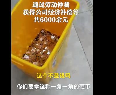 四川资中女子张某在一家医学美容公司离职后,通过劳动仲裁,得以获得共计6000多元的补偿金.