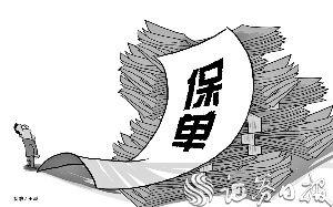 保单贷(保单贷款 不还款最坏)