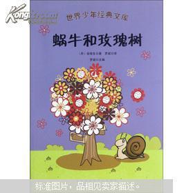 世界少年经典文库 蜗牛和玫瑰树