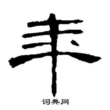 曹全碑隶书在线查字(曹全碑隶书字帖米字格)_1876人推荐