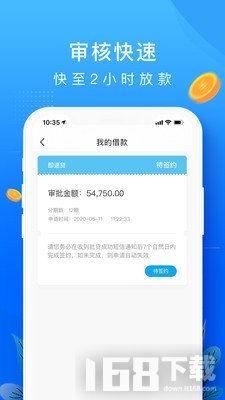 恒易贷app下载(恒易融app官方下载)_1582人推荐